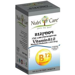 """ויטמין B12 למציצה מתילקובלאמין 1000 מק""""ג"""