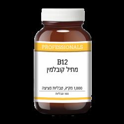 B12 מתיל קובלמין