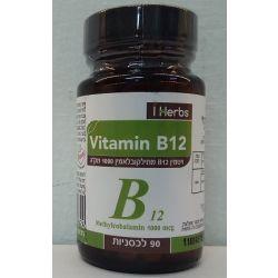 """ויטמין B12 מתילקובלאמין למציצה 1000 מק"""""""