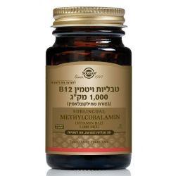 """ויטמין B12 מתילקובלאמין למציצה 1000 מק""""ג"""