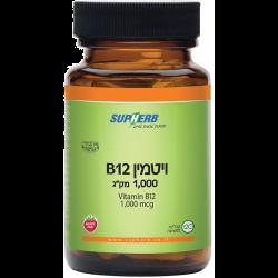 """ויטמין B12 למציצה 1000 מק""""ג"""