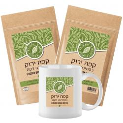 קונים זוג קפה ירוק טחון ומקבלים ספל מתנה