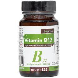 """ויטמין B12 מתילקובלאמין 1000 מק""""ג"""