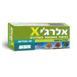 AllergyX - אלרג'י X