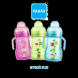 """בקבוק אימון עם ידיות - צבעים לבחירה (220 מ""""ל)"""