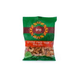 אגוזי קשיו קלויים ללא מלח