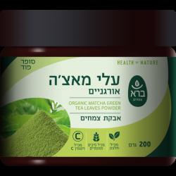 אבקת עלי מאצ'ה אורגנית - ORGANIC MATCHA GREEN TEA LEAVES POWDER