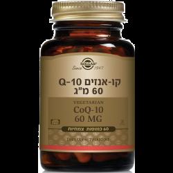 """קו אנזים Q10 כמוסות צמחיות 60 מ""""ג"""