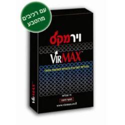 וירמקס - לשיפור החשק והיכולת במיטה טבליות Virmax